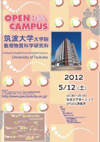 オープンキャンパス2012ポスター