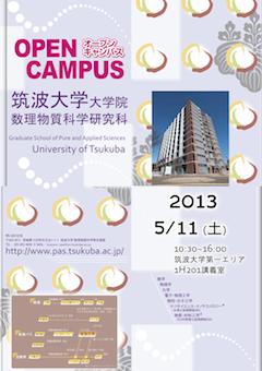 オープンキャンパス2013ポスター